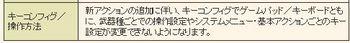 仕様変更3.jpg
