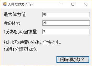 大雑把タイマー.jpg